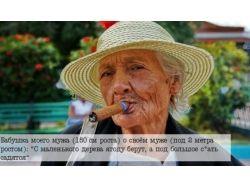 Прикольные фотографии бабушек