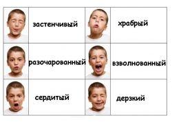 Картинки эмоции человека для детей по отдельности