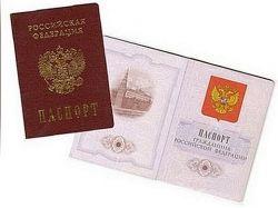 Паспорт фото рф