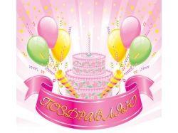 Картинки на тему день рождения