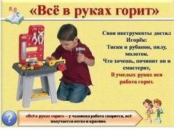 Фразеологизмы примеры картинки для детей