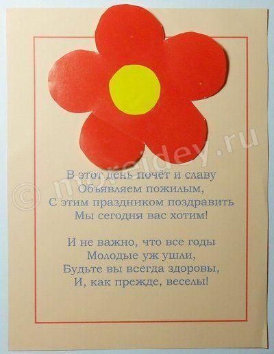 """Открытки к дню пожилого человека своими руками фото """" Прикольные картинки.ру: обои для рабочего стола"""