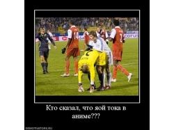 Демотиваторы про футбол