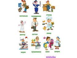 Разрезные картинки для детей профессии