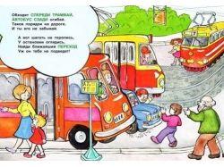 Картинки: нарушение правил дорожного движения детьми