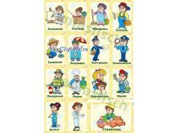Картинки по теме профессии для детей детского сада