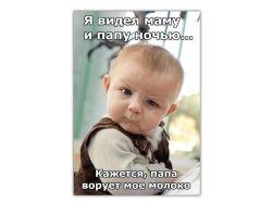 Фото приколы про детей