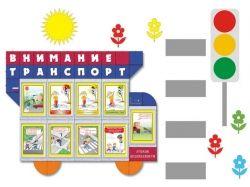 Картинки по пдд для детей детского сада