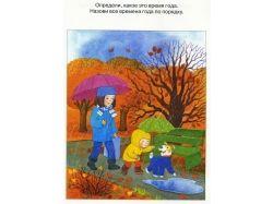 Осень картинки дети