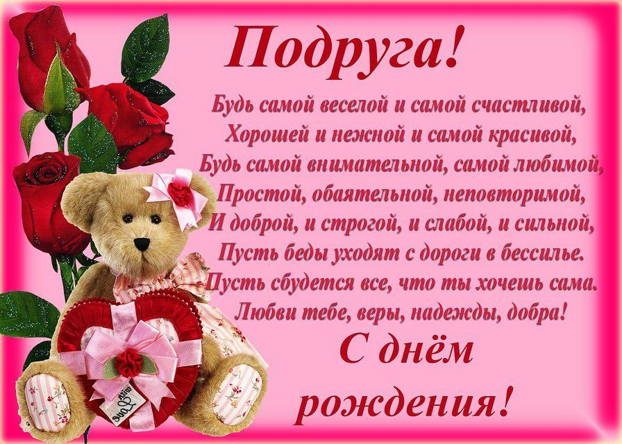 Поздравления с днем рождения подруге в прозе на украинском языке