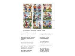 Картинки этикет для детей