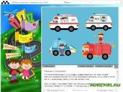 Распечатать картинку правила дорожного движения для детей