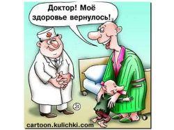 Медицина смешные картинки