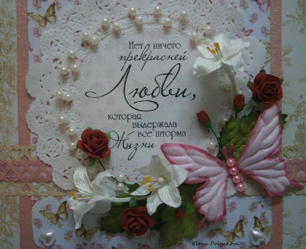 Письменно поздравления с свадьбой фото 670