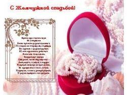 Поздравления с жемчужной свадьбой картинки