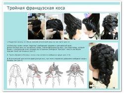 Плетение кос с лентой пошаговая инструкция с фото