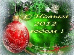 2012 новогодние картинки