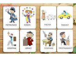Рабочие профессии картинки для детей