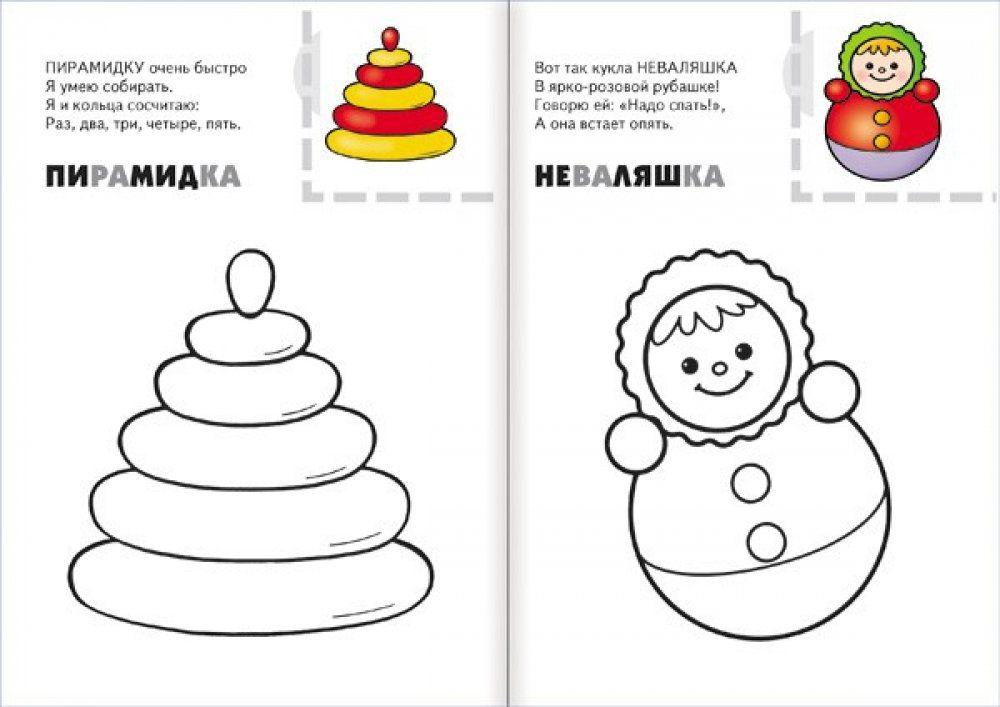 Раскраски для младшей группы в картинках