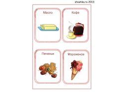 Картинки для детей полезная и вредная еда