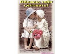 Картинки дети целуются
