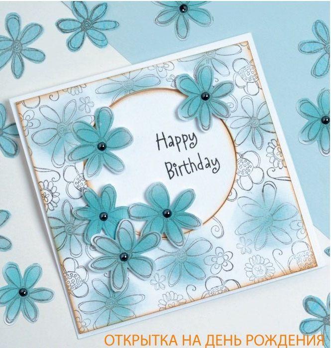 Открытки для детей своими руками на день рождения для девочки фото 957