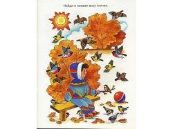 Осень фото для детей