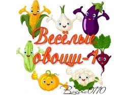 Веселые овощи картинки для детей цветные