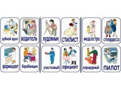 Профессии в картинках для детей агроном