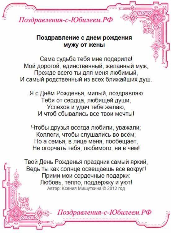 Поздравления с днем рождения мужу прикольные на татарском