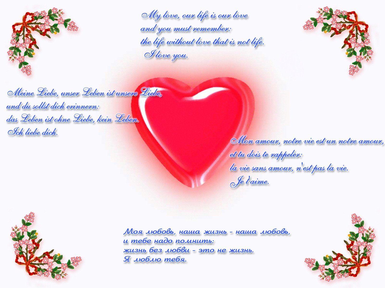 Признания - Открытки для любимых и о любви - Love 10