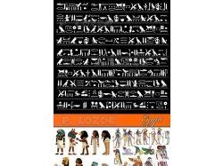 Египетские рисунки людей