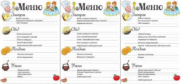 Как сделать детское меню