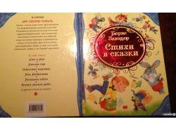 Стихи с картинками для детей