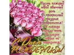 Красивые картинки поздравления с днем рождения rfnt