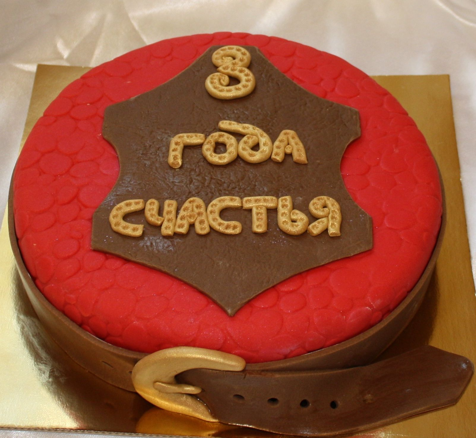Поздравление с 3 годовщиной совместной жизни