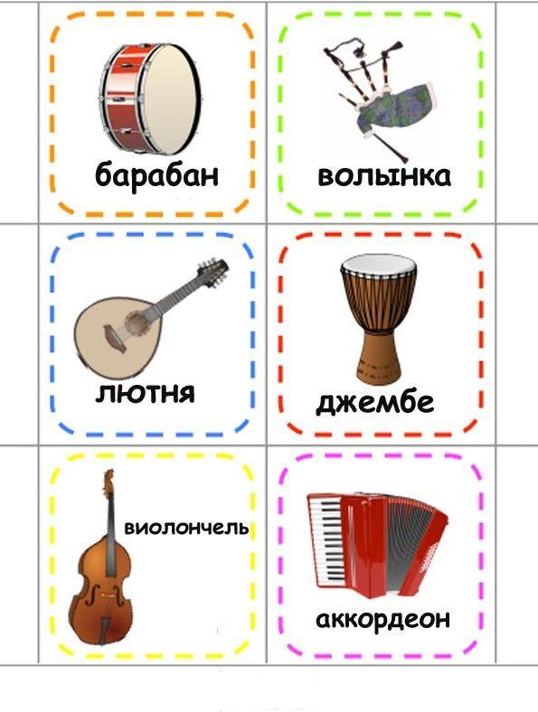 музыкальные инструменты знакомство для детей