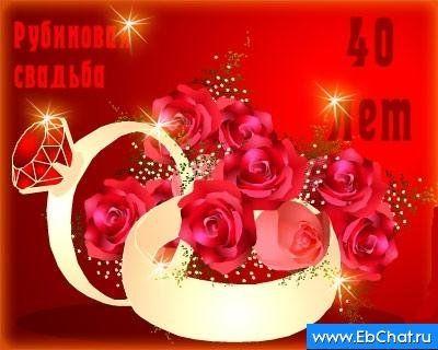 Поздравления к рубиновой свадьбе 40 лет 67