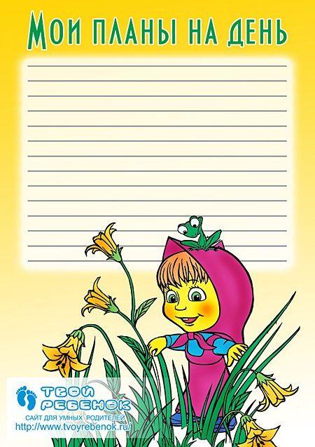 Картинки для детей режим дня в детском саду для 12