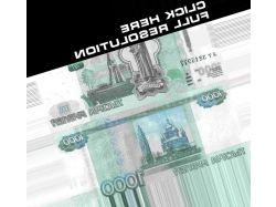 Деньги картинки рубли