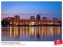 Город красноярск фото 4