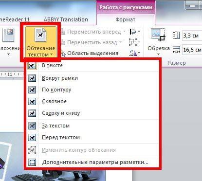 Как сделать чтобы картинка в html обтекала текст