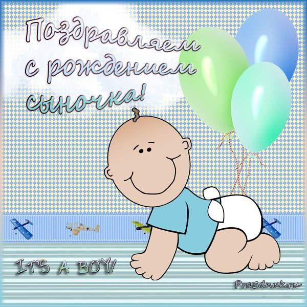 Открытки поздравления друга с рождением сына