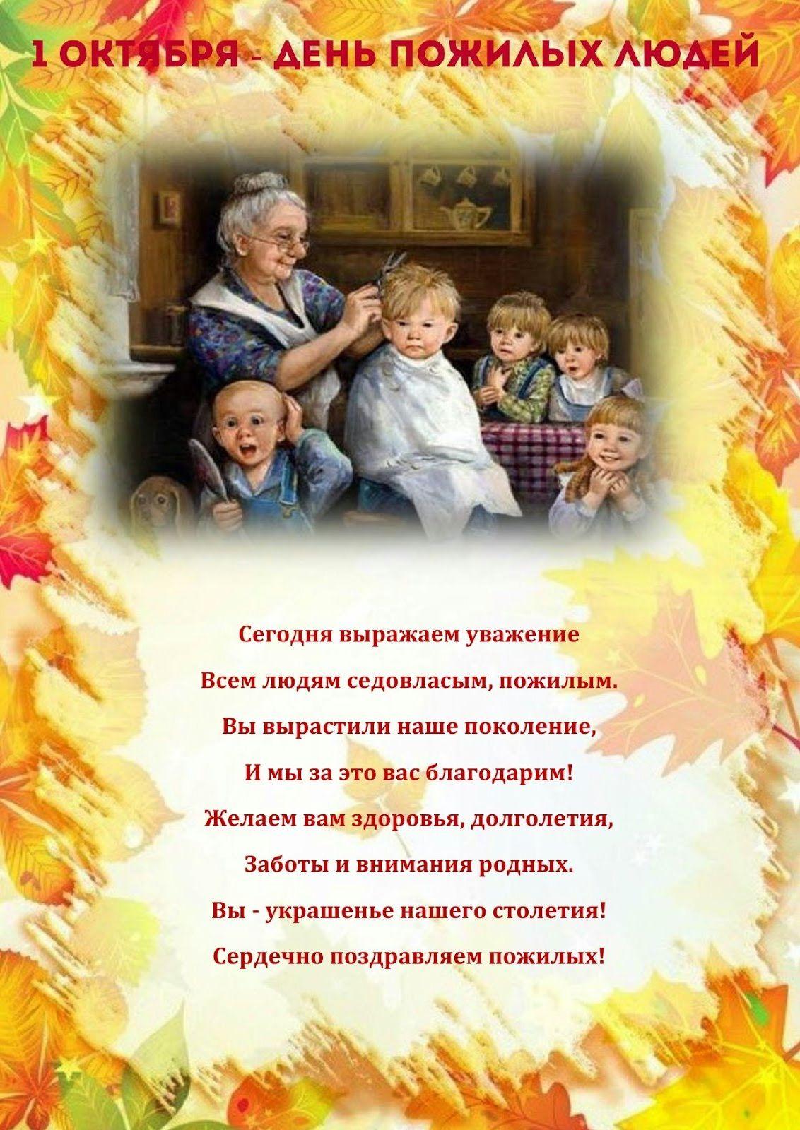 Поздравление родителям к дню пожилого человека