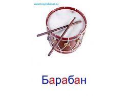 Музыкальные инструменты для детей картинки 9