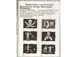 Пиратские флаги картинки 7