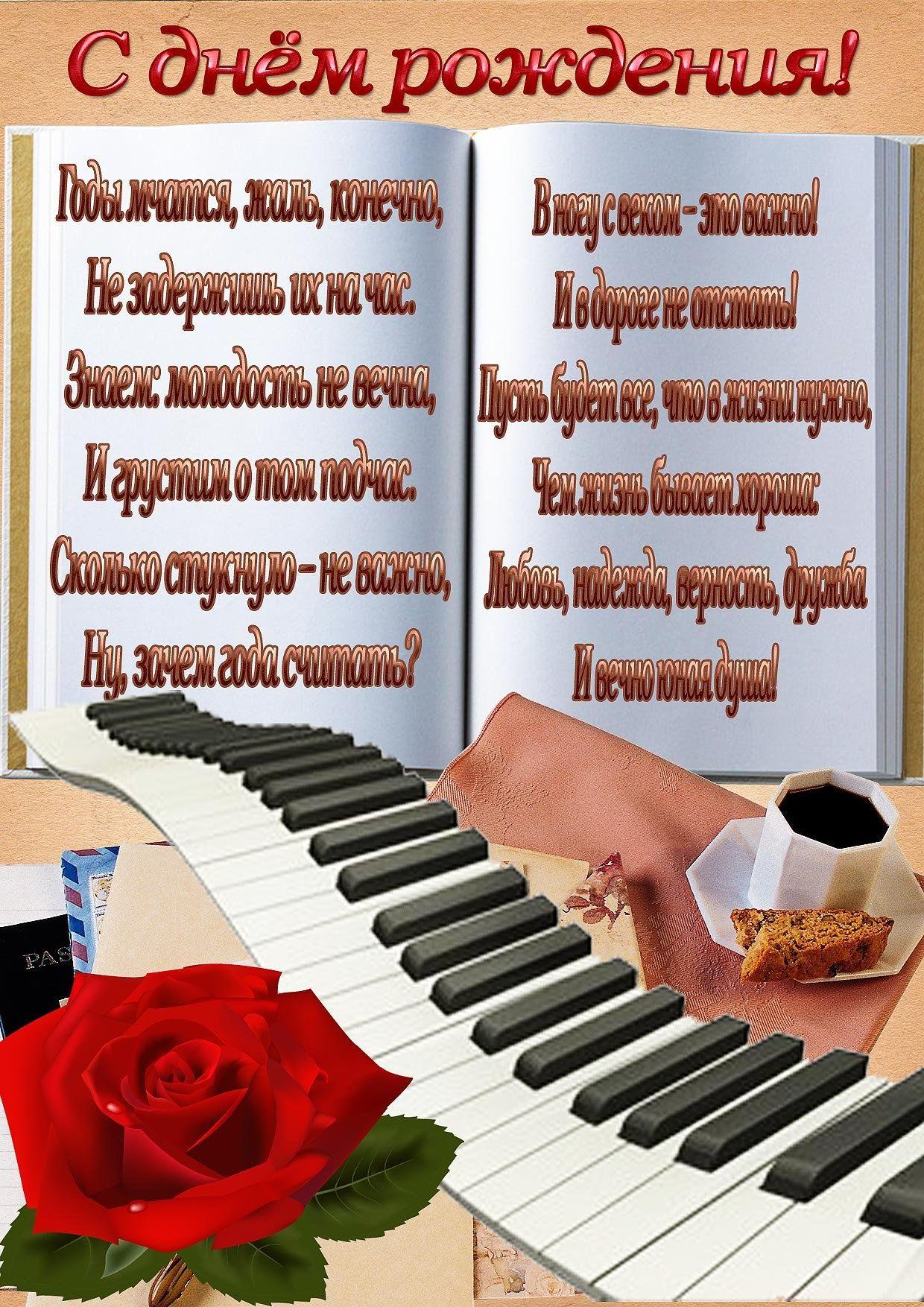 Поздравление с днём рождения учителя музыки