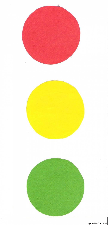 Схема светофора из бумаги