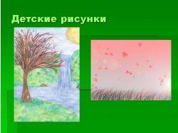 Рисунки вода в опасности 7