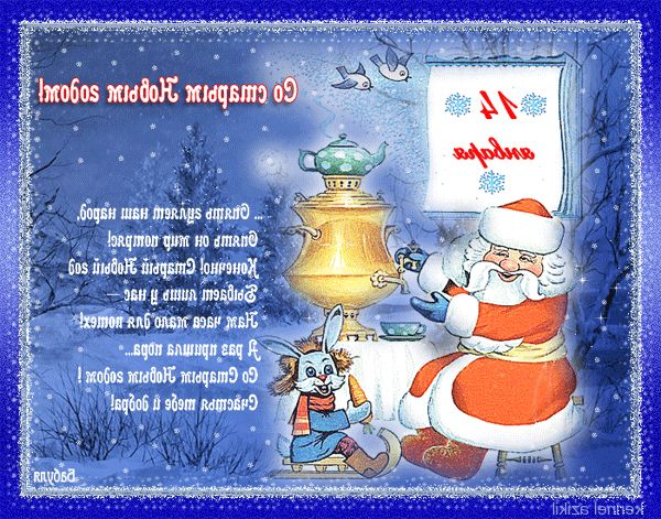 Игры открытки на новый год